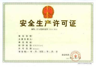建筑施工企业安全生产许可证申报资料要求